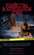- Убийства в кукольном доме. Эксперт-криминалист расследует шесть несложных преступлений