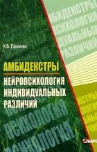 И. В. Ефимова - Амбидекстры. Нейропсихология индивидуальных различий