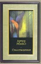 Артюр Рембо - Артюр Рембо. Стихотворения