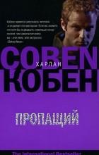 Харлан Кобен - Пропащий