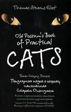 Томас Стернз Элиот - Old Possum's Book of Practical Cats / Популярная наука о кошках, написанная Старым Опоссумом