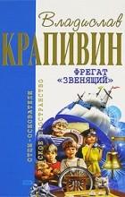 "Владислав Крапивин - Фрегат ""Звенящий"""