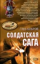 Глеб Бобров - Солдатская сага (сборник)