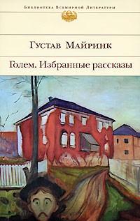 Густав Майринк - Голем. Избранные рассказы (сборник)