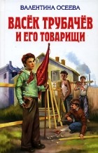 Валентина Осеева - Васек Трубачев и его товарищи