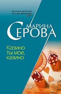 Марина Серова - Казино ты мое, казино