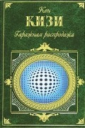 Кен Кизи - Гаражная распродажа