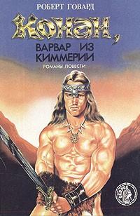 Роберт Говард - Конан, варвар из Киммерии