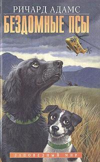 Ричард Адамс - Бездомные псы