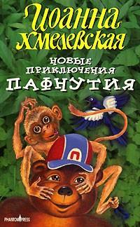 Иоанна Хмелевская - Новые приключения Пафнутия
