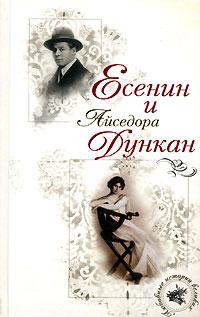 - Есенин и Айседора Дункан (сборник)