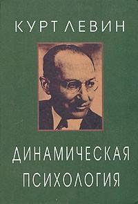 Курт Цадек Левин - Динамическая психология (сборник)