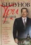 Леонид Билунов — Три жизни