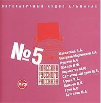 - Классика русского рассказа № 5 (сборник)