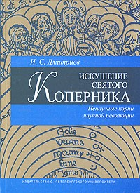 И. С. Дмитриев - Искушение святого Коперника. Ненаучные корни научной революции