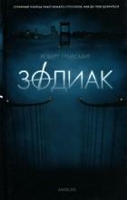 Роберт Грейсмит - Зодиак