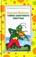 Геннадий Цыферов - Тайна запечного сверчка
