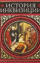 Генри Чарльз Ли - История инквизиции