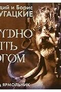 Аркадий и Борис Стругацкие - Трудно быть Богом (аудиокнига MP3)
