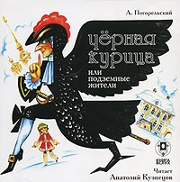 Антоний Погорельский - Черная курица, или Подземные жители