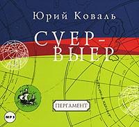 Юрий Коваль - Суер-Выер. Пергамент