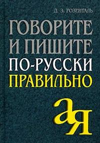 Д. Э. Розенталь - Говорите и пишите по-русски правильно