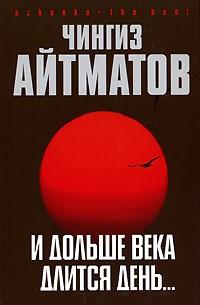 Чингиз Айтматов - И дольше века длится день…