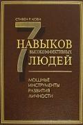 Стивен Р. Кови - 7 навыков высокоэффективных людей. Мощные инструменты развития личности (подарочное издание)