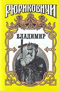 Семен Скляренко - Владимир