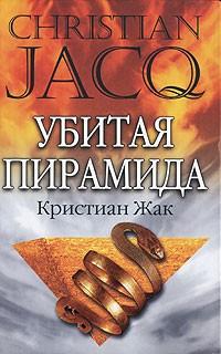 Кристиан Жак - Убитая пирамида