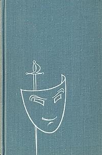 Лопе де Вега - Собрание сочинений в шести томах. Том 2 (сборник)