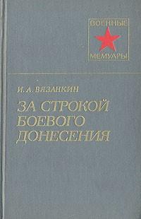 И. А. Вязянкин - За строкой боевого донесения