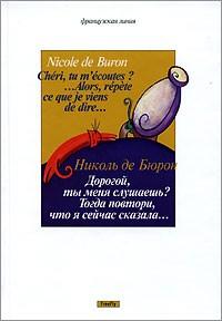 Николь де Бюрон - Дорогой, ты меня слушаешь? Тогда повтори, что я сейчас сказала…