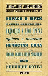 Аркадий Аверченко - Аркадий Аверченко. Собрание сочинений в 6 томах. Том 5. Чудеса в решете