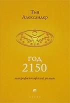 Тия Александер - Год 2150