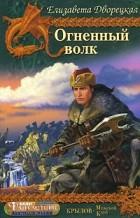 Елизавета Дворецкая - Огненный волк (сборник)