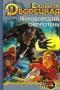 Елизавета Дворецкая - Чуроборский оборотень