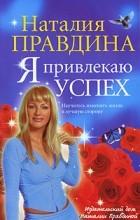 Наталия Правдина - Я привлекаю успех