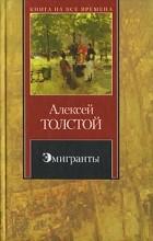 Алексей Толстой - Эмигранты