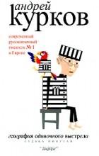 Андрей Курков - География одиночного выстрела. В 3 книгах. Книга 2. Судьба попугая