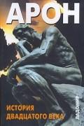 Раймон Арон - История двадцатого века