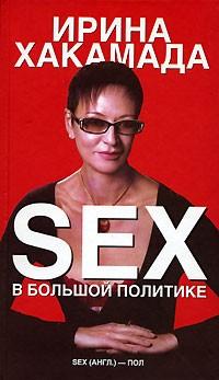 Политика секс любовь цитаты