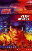 Александр Зорич - Сезон оружия