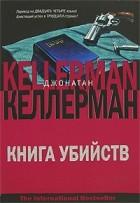 Джонатан Келлерман — Книга убийств