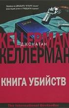 Джонатан Келлерман - Книга убийств