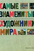 Под редакцией Уильяма Вогана - Самые знаменитые художники мира