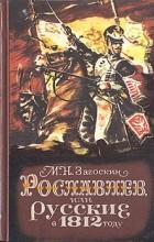 М. Н. Загоскин - Рославлев, или Русские в 1812 году