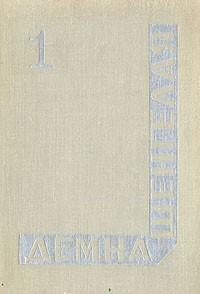 Демна Шенгелая - Демна Шенгелая. Сочинения в двух томах. Том 1 (сборник)