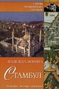 Надежда Ионина - Стамбул. История. Легенды. Предания