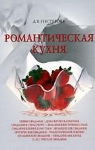Дарья Нестерова - Романтическая кухня
